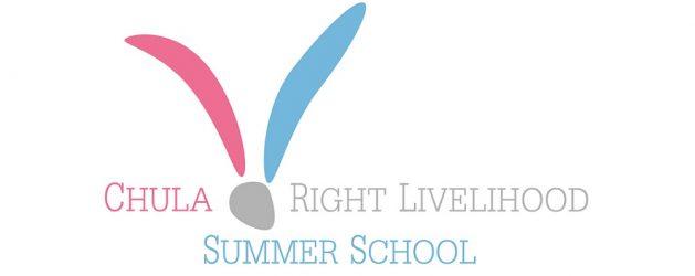 CURLS 2018 summerschool open for registration