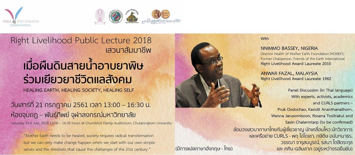 RLC Campus Bangkok organises summer school